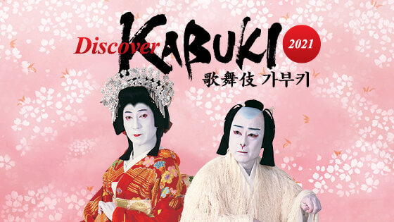 Journey through Kabuki with a Renowned Masterpiece
